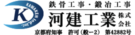河建工業株式会社は京都府京都市の鉄骨工事業者です|鳶求人中